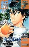 新テニスの王子様 14 (ジャンプコミックス)