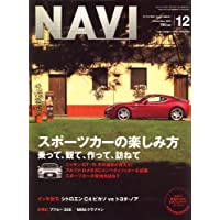 NAVI (ナビ) 2007年 12月号 [雑誌]