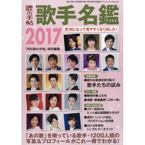 歌手名鑑2017 2017年 01 月号 [雑誌]: 歌の手帖 別冊