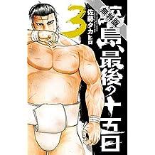 鮫島、最後の十五日 3【期間限定 無料お試し版】 (少年チャンピオン・コミックス)