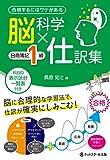 脳科学×仕訳集 日商簿記1級 (合格するにはワケがある)