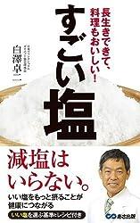長生きできて、料理もおいしい! すごい塩
