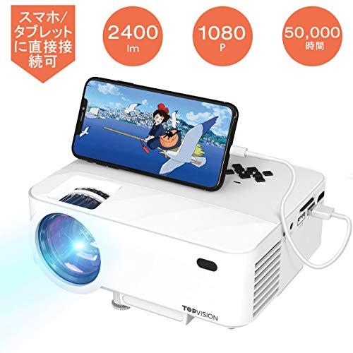 【2400ml&1080P】TOPVISION プロジェクター小型 スピーカーが二つ内蔵 スマホ/パソコン/タブレット/ゲーム機/DVDプレイヤー/USBなど接続可 HDMIケーブル付属 3年保証