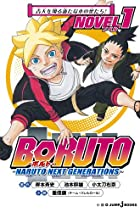 BORUTO-ボルト- -NARUTO NEXT GENERATIONS- NOVEL