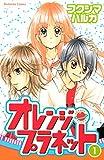 オレンジ・プラネット (1) (なかよしコミックス)