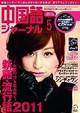 中国語ジャーナル 2011年 05月号 [雑誌]