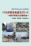 バスがまちを変えていく―BRTの導入計画作法