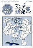 マンガ研究 vol.18 特集:第11回大会シンポジウムマンガと地域性
