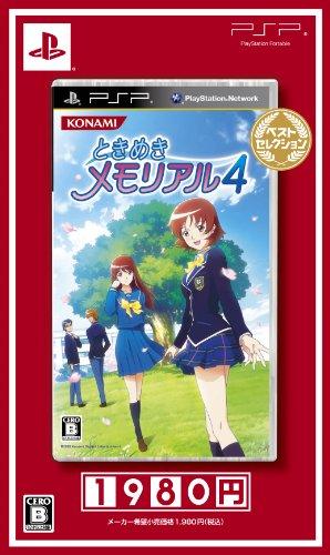ときめきメモリアル4 ベストセレクション - PSP