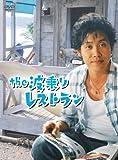 the 波乗りレストラン[DVD]