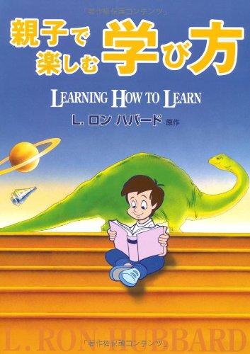 親子で楽しむ学び方 LEARNING HOW TO LEARN