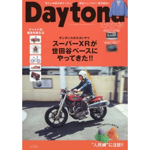 Daytona (デイトナ) 2018年 5月号 Vol.323