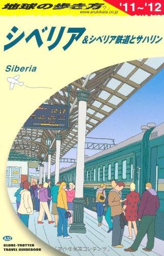 A32 地球の歩き方 シベリア&シベリア鉄道とサハ 2011