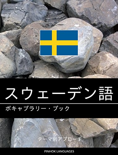 スウェーデン語のボキャブラリー・ブック: テーマ別アプローチの詳細を見る