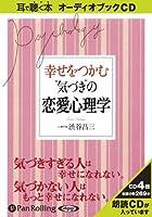 """[オーディオブックCD] 幸せをつかむ""""気づき""""の恋愛心理学 (<CD>) (<CD>)"""