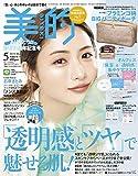 美的(BITEKI) 2019年 05 月号 [雑誌]