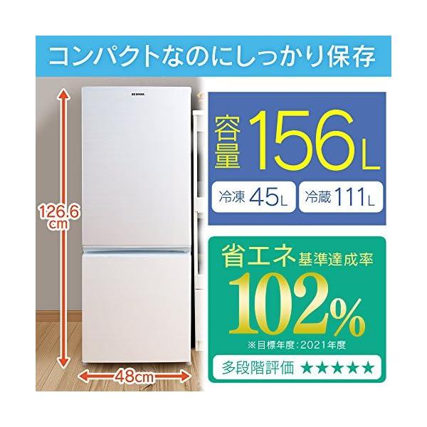 アイリスオーヤマ 冷蔵庫 156L 2ドア右開...の紹介画像2