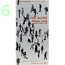 Brave Love 〜Galaxy Express 999