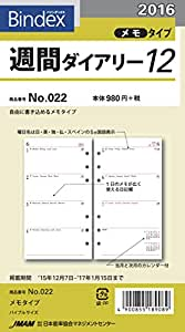 能率 バインデックス 手帳 リフィル 2016 ウィークリー メモ No.022