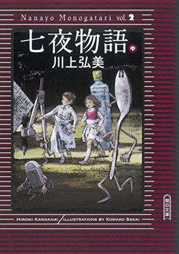 七夜物語(中) (朝日文庫)の詳細を見る
