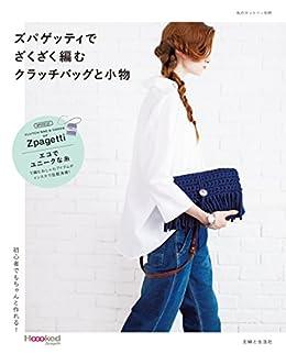 [主婦と生活社]のズパゲッティでざくざく編む クラッチバッグと小物 (私のカントリー別冊)