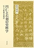 円仁と石刻の史料学—法王寺釈迦舎利蔵誌