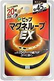 ピップ マグネループ EX 高磁力タイプ ブラック 45cm(PIP MAGNELOOP-EX,black,45cm)