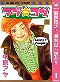 ラブ★コン モノクロ版【期間限定無料】 1 (マーガレットコミックスDIGITAL)