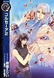 コルセーア 2 (バーズコミックス リンクスコレクション)