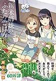 新米姉妹のふたりごはん 6 (電撃コミックスNEXT) 画像