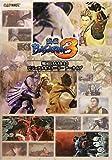 「戦国BASARA3 ビジュアル&ストーリーアーカイブ」の画像