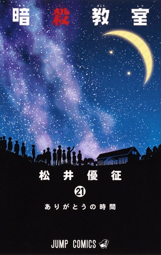 暗殺教室 21 (ジャンプコミックス)...