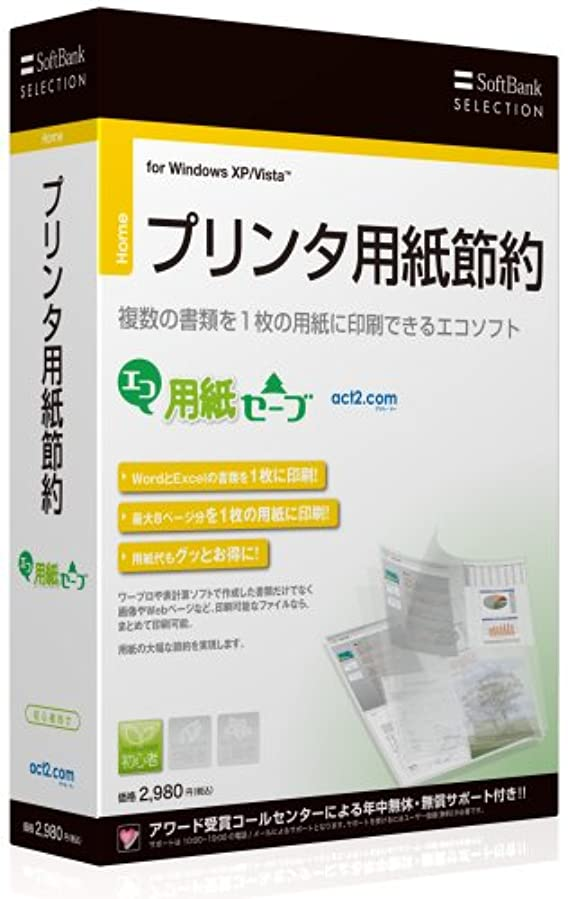 SoftBank SELECTION エコ用紙セーブ