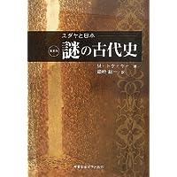 新装版 ユダヤと日本 謎の古代史