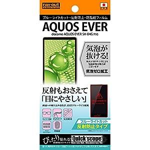 レイ・アウト AQUOS EVER SH-04...の関連商品7