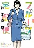 フルーツ宅配便~私がデリヘル嬢である理由~(8) (ビッグコミックス)