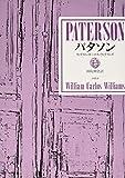 パタソン―W・C・ウィリアムズ詩集