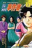 金田一少年の事件簿外伝 犯人たちの事件簿(5) (講談社コミックス)