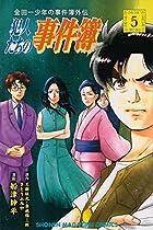 金田一少年の事件簿外伝 犯人たちの事件簿 第05巻