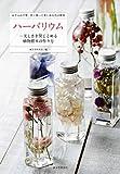 ハーバリウム―美しさを閉じこめる植物標本の作り方: お手入れ不要、長く飾って楽しめる花の雑貨