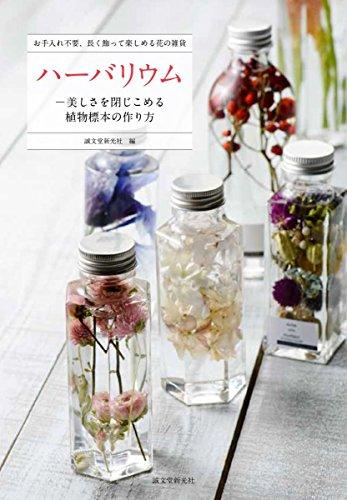 ハーバリウム—美しさを閉じこめる植物標本の作り方: お手入れ不要、長く飾って楽しめる花の雑貨