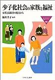 少子化社会の家族と福祉―女性と高齢者の視点から (MINERVA福祉ライブラリー)