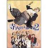 寺内貫太郎一家2 BOX(1) [DVD]