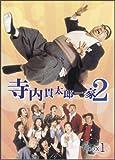寺内貫太郎一家2 BOX(1)[DVD]