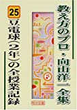 豆電球(2年)の全授業記録 (教え方のプロ・向山洋一全集 25)