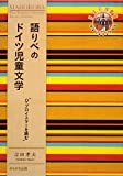 語りべのドイツ児童文学―O・プロイスラーを読む (奈良女子大学文学部「まほろば」叢書)