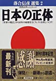 日本の正体―落合信彦選集〈2〉 (小学館文庫)