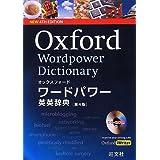 CD-ROM付 オックスフォード ワードパワー英英辞典 第4版