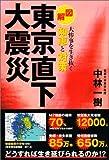 <図解>東京直下大震災 大惨事を生き抜く知恵と対策