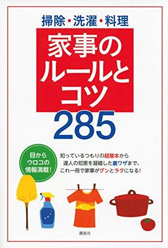 掃除・洗濯・料理 家事のルールとコツ 285 (講談社の実用...